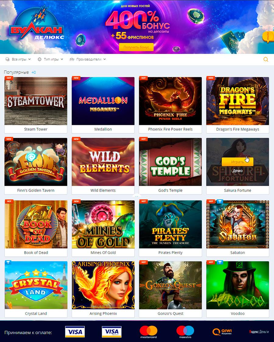 Как обыграть онлайн казино вулкан казино фильм смотреть онлайн 1080 hd