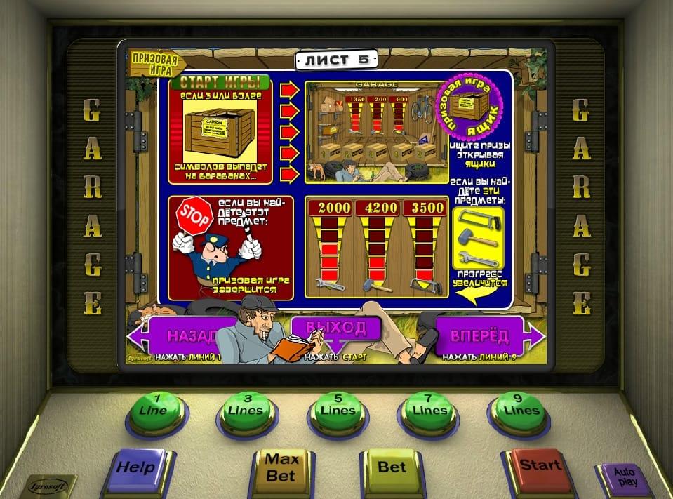Игровые автоматы гаражи онлайн бесплатно играть без регистрации казино онлайн рулетка лохотрон