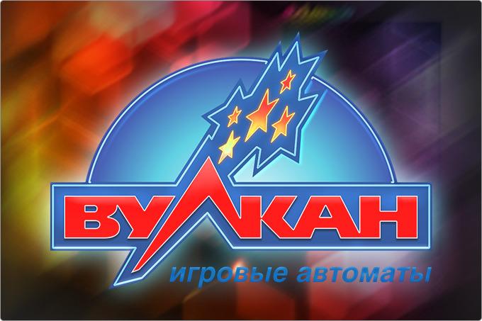 Казино вулкан слот играть бесплатно казино вулкан русская