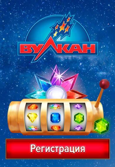 Азартные игры онлайн emont 3755 39452
