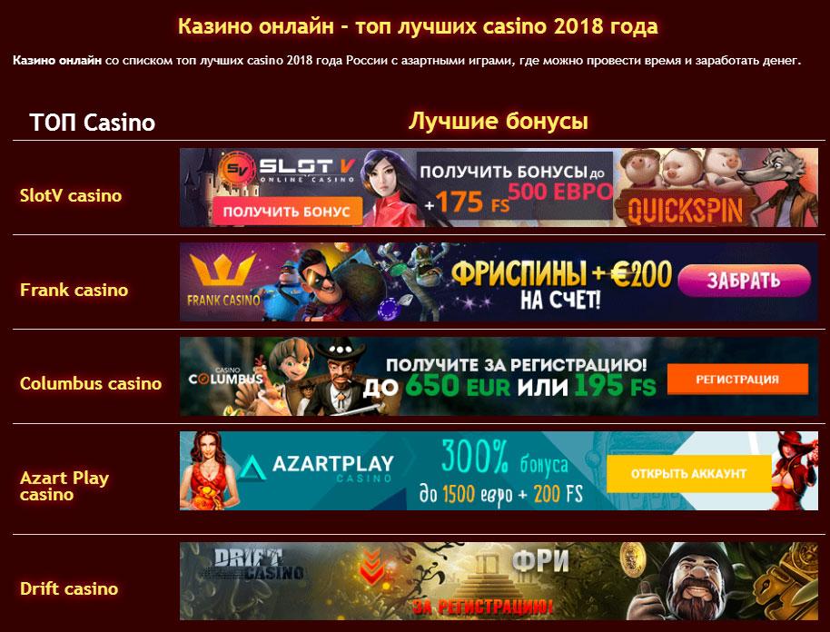 играть в казино 555
