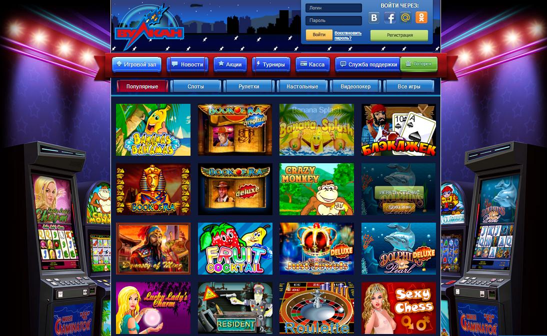 Играть в игру казино вулкан
