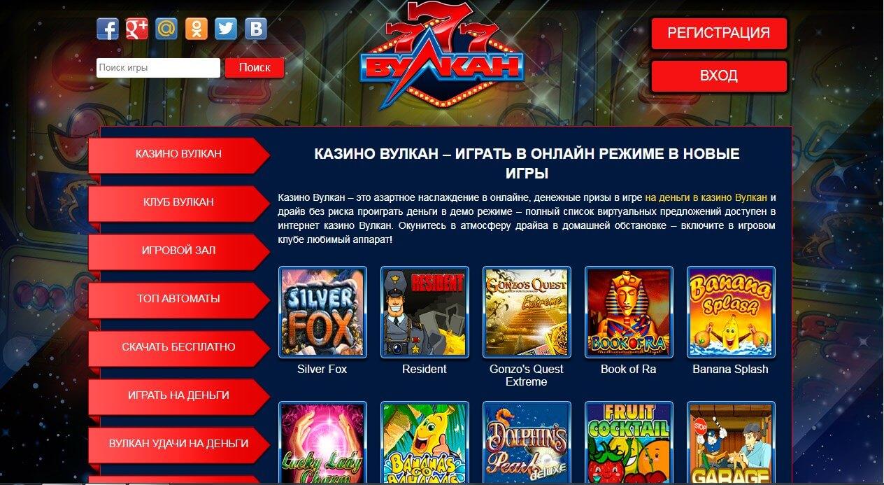 игровые автоматы онлайн бесплатно вампиры